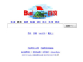 [中国][暴動]Baidu尖閣諸島ロゴ