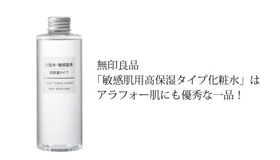 無印良品「敏感肌用高保湿タイプ化粧水」をアラフォー肌に
