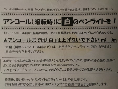 f:id:captain-tanzawa:20120730231902j:image