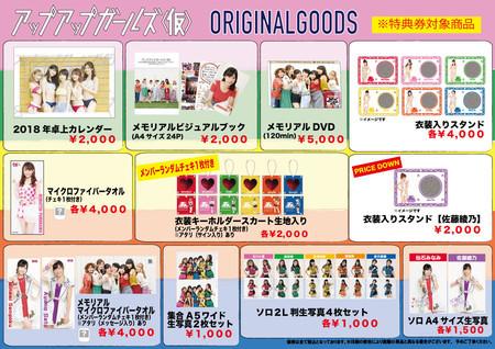 f:id:captain-tanzawa:20180831192402j:image
