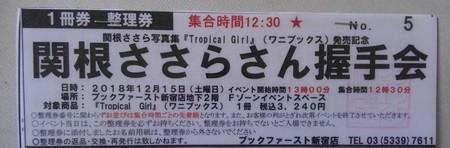 f:id:captain-tanzawa:20190504160209j:image