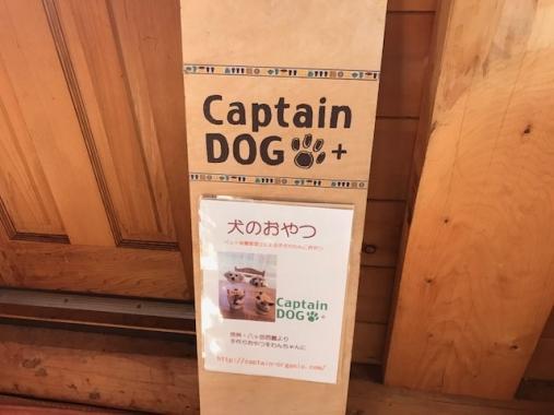 2018.9.24裏は犬のおやつの看板.jpg