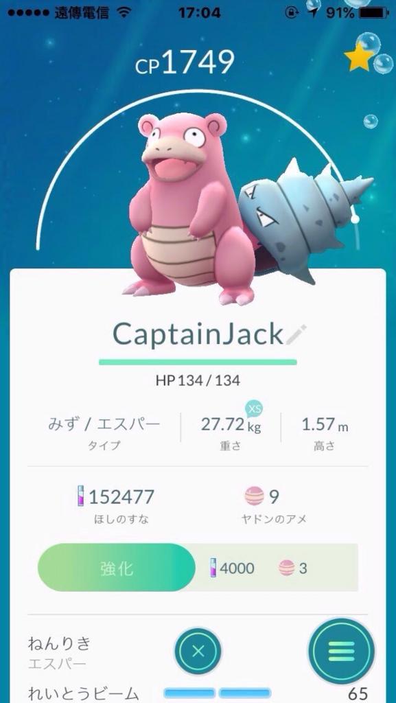 f:id:captainjacksan:20170320080919j:plain