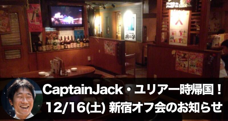 f:id:captainjacksan:20171117025926j:plain