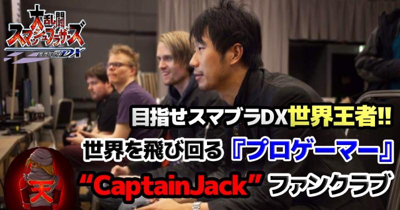 f:id:captainjacksan:20180224061254j:plain