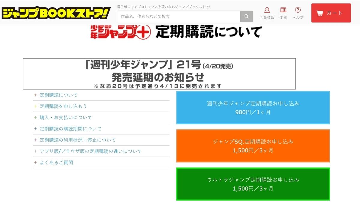 f:id:captainmaruko:20200615192048j:plain