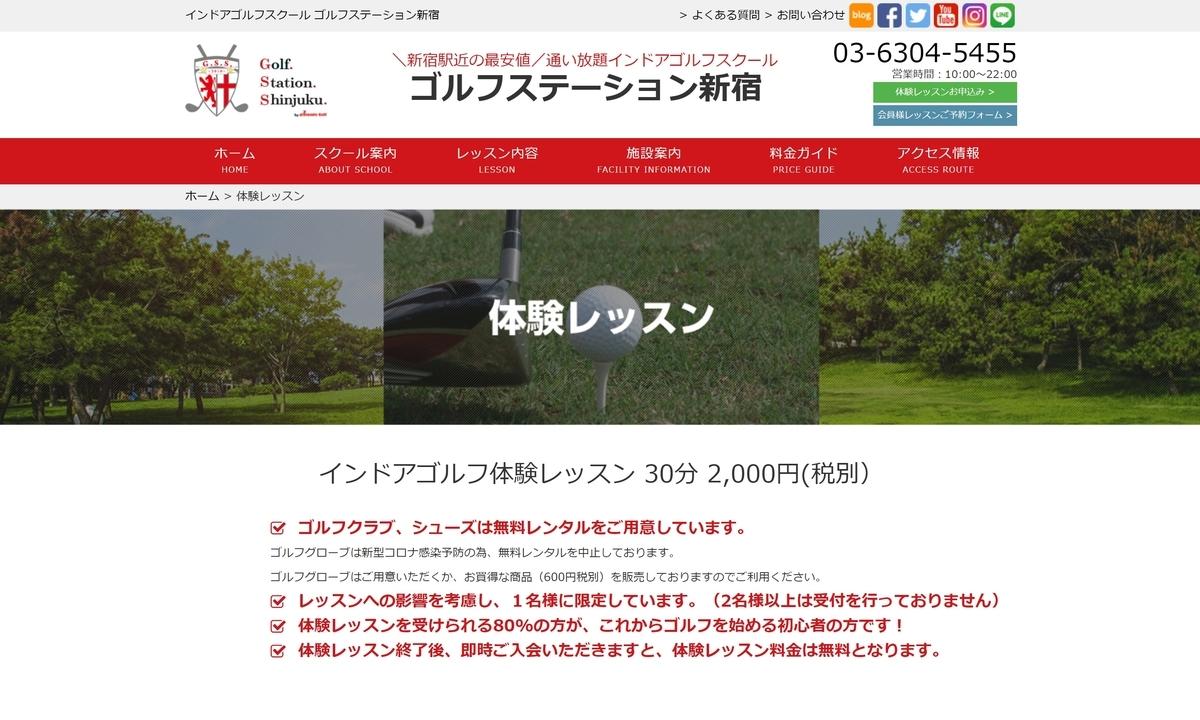 f:id:captainmaruko:20200619001110j:plain