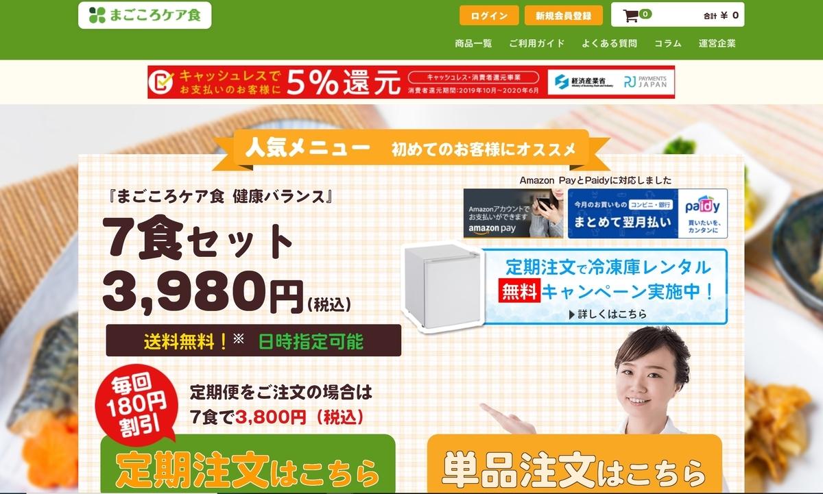 f:id:captainmaruko:20200623020548j:plain