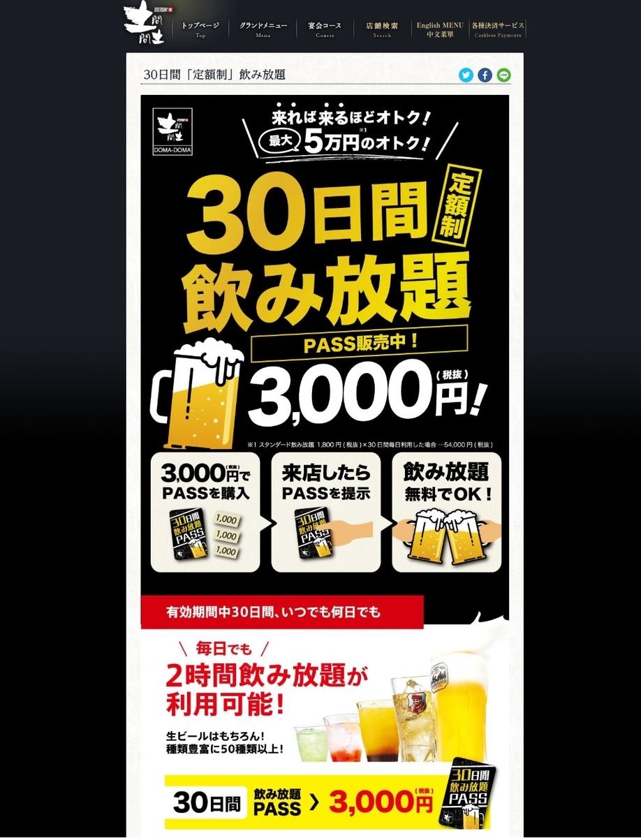 f:id:captainmaruko:20200626132551j:plain