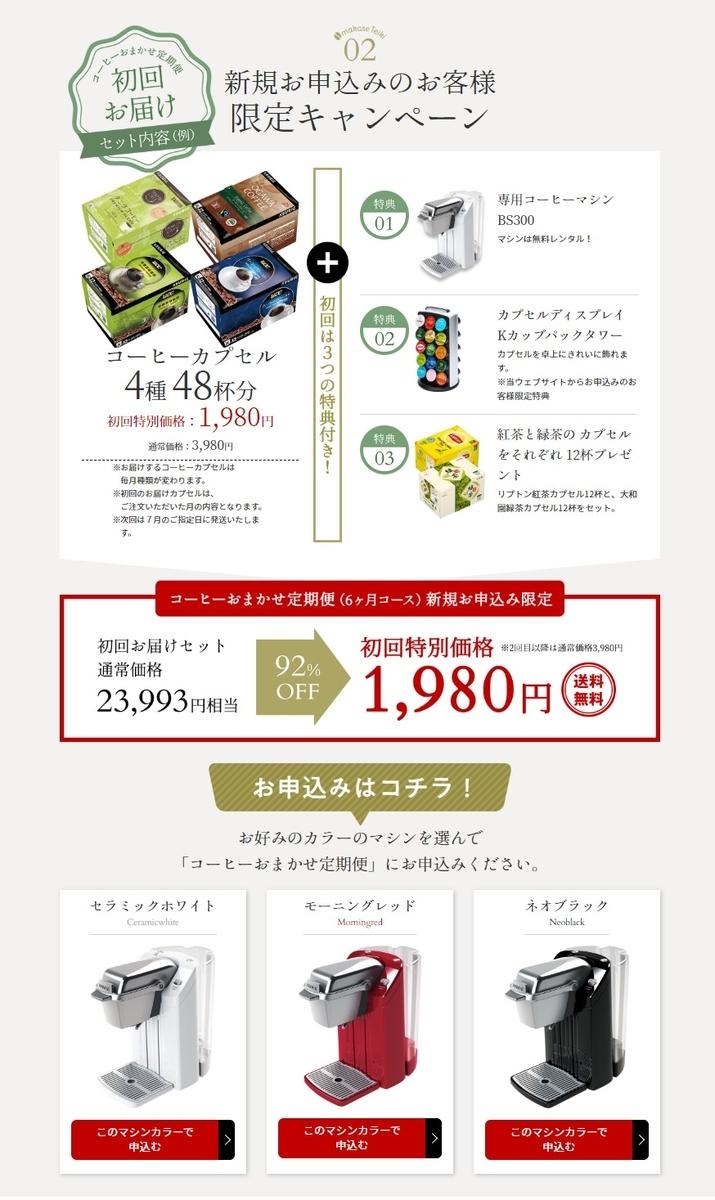 f:id:captainmaruko:20200701150906j:plain