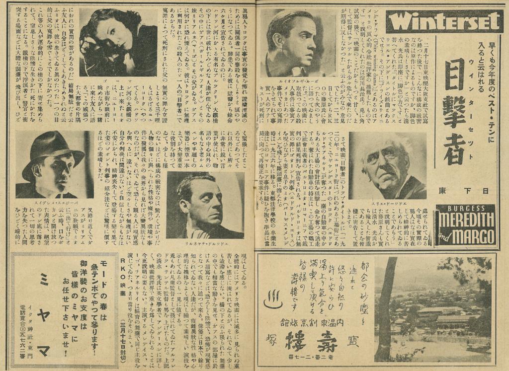 兵庫 神戸市 / 阪急会館 / 1937年 3月1日 - 突如公開
