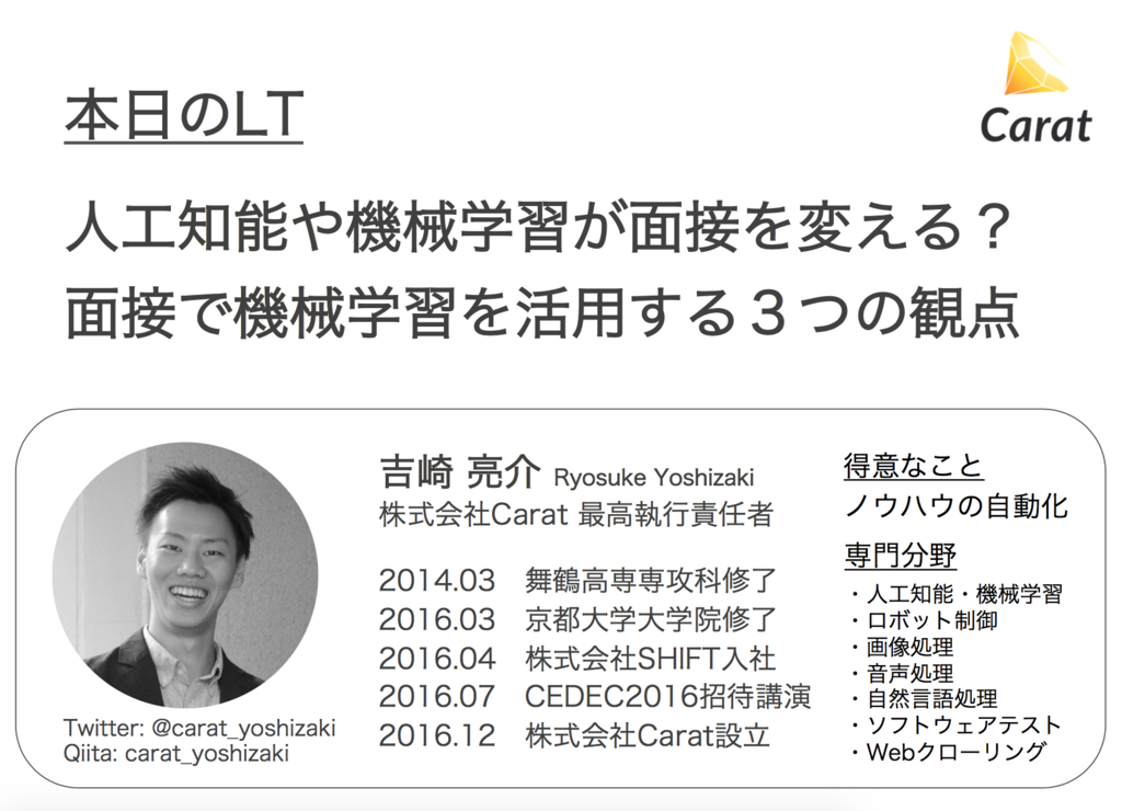 f:id:carat-yoshizaki:20161222234352p:plain
