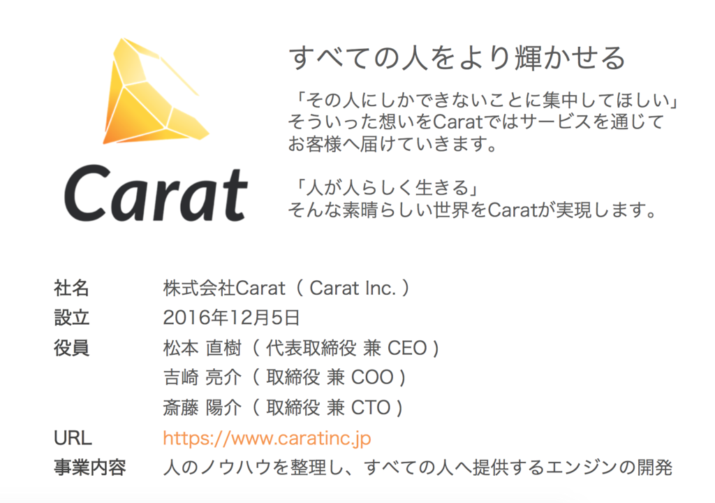 f:id:carat-yoshizaki:20161222235953p:plain