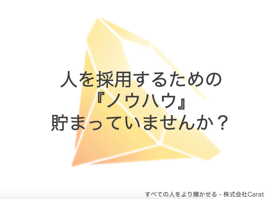 f:id:carat-yoshizaki:20161223000716p:plain