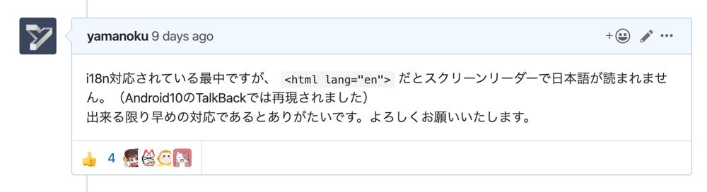 """GitHubのユニバーサルデザインにまつわるIssue内でのコメント。yamanokuが「i18n対応されている最中ですが、 <html lang=""""en""""> だとスクリーンリーダーで日本語が読まれません。(Android10のTalkBackでは再現されました) 出来る限り早めの対応であるとありがたいです。よろしくお願いいたします。」とコメントしている。"""