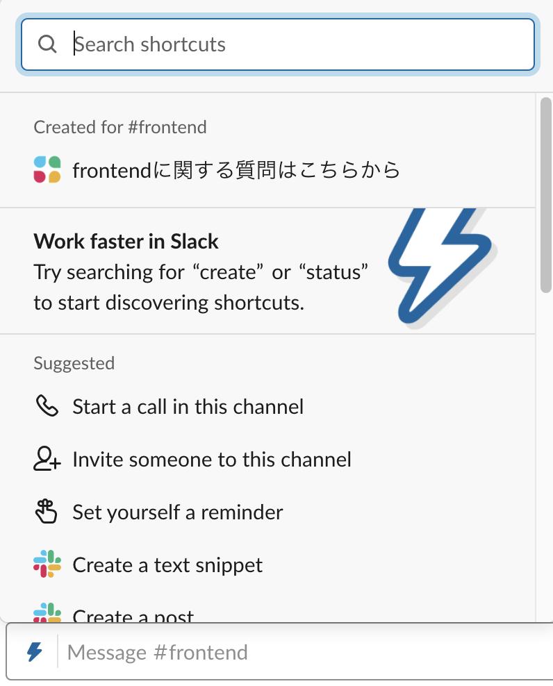 Slack ショートカットを開いたスクリーンショット。「frontendに関する質問はこちらから」のワークフロー選択肢がある