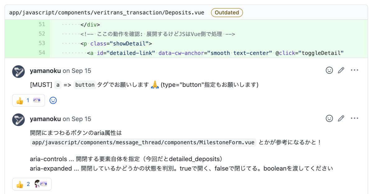 Pull Requestでのレビュー対応スクリーンショット。aをbuttonに変更する、ボタン開閉に関するaria属性の解説。