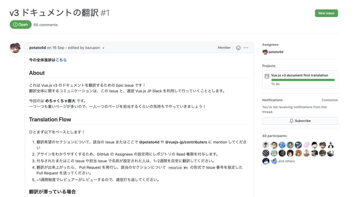 v3 ドキュメントの翻訳 Issue のスクリーンショット