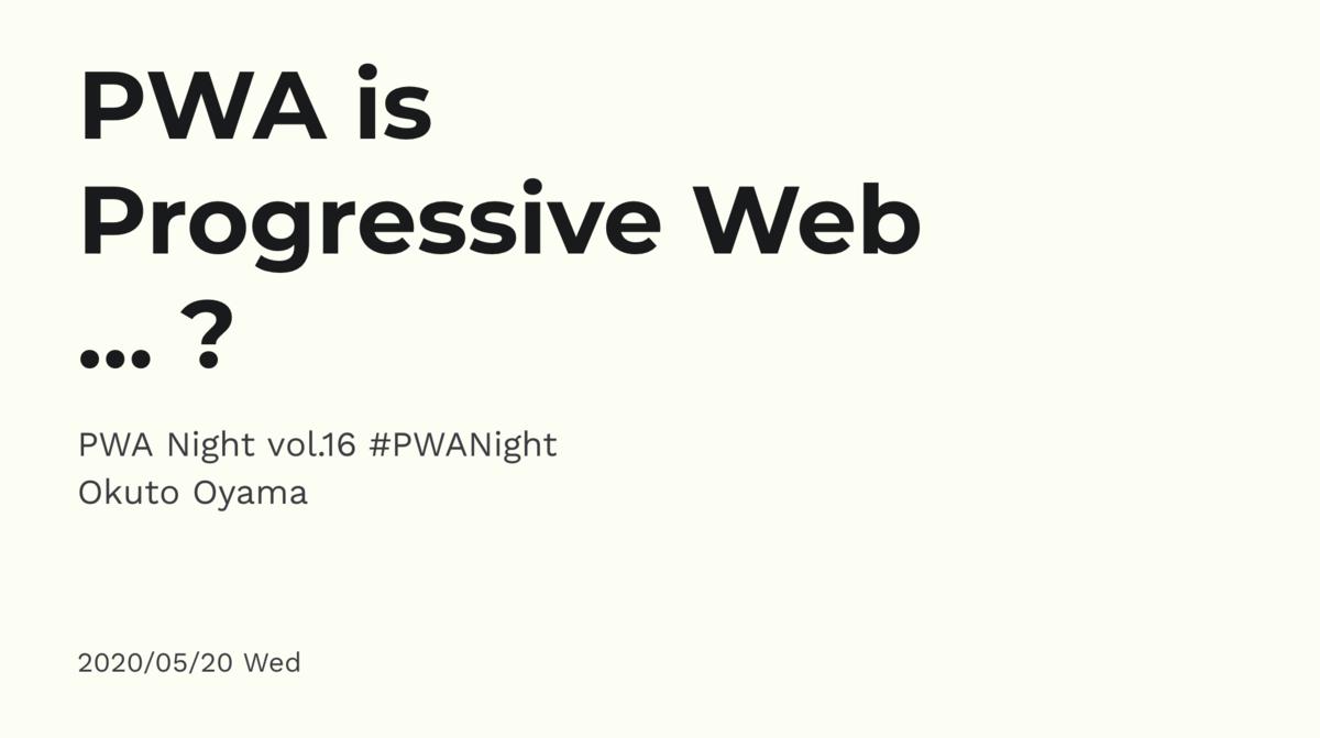 PWA is Progressive Web ... ? 発表資料表紙スクリーンショット