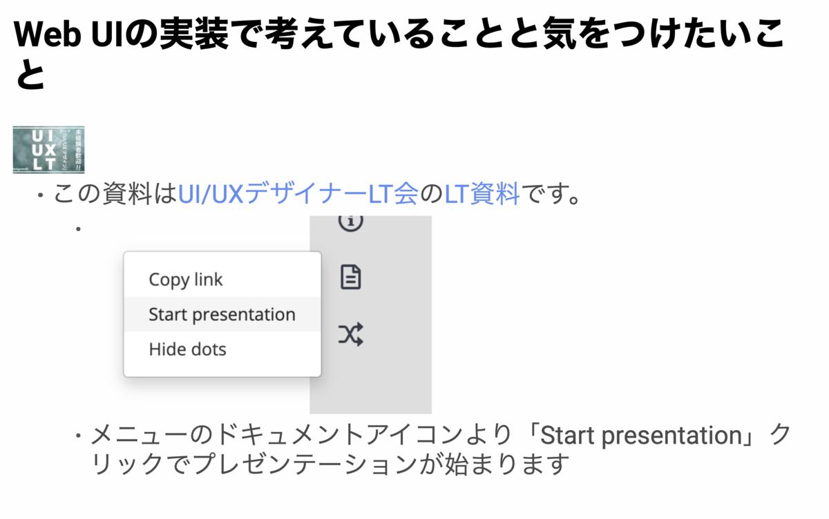 Web UIの実装で考えていることと気をつけたいこと 発表資料表紙スクリーンショット