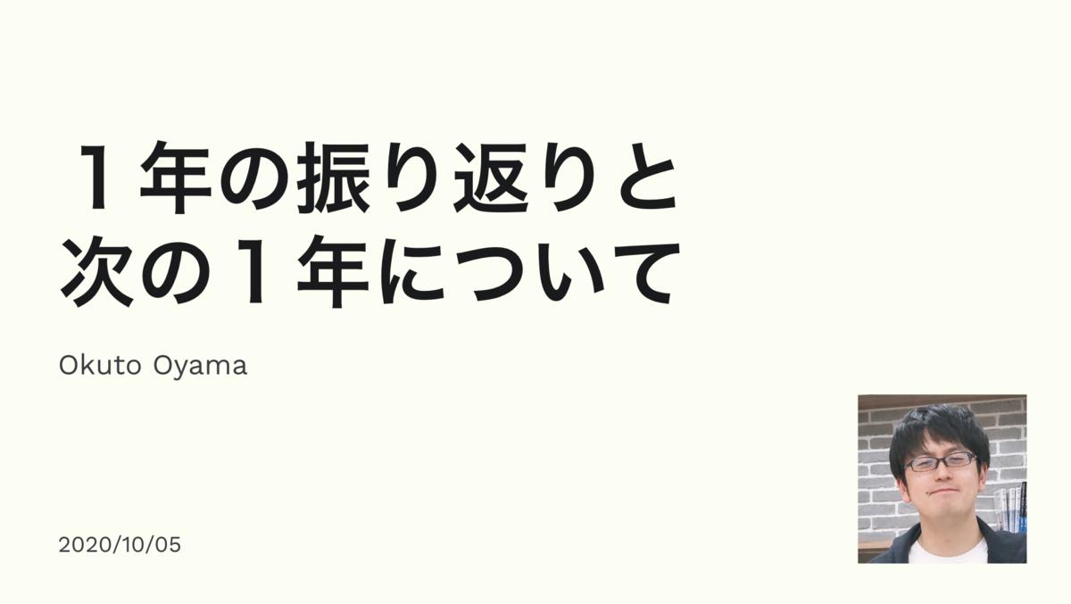発表資料の表紙。1年の振り返りと次の1年について  Okuto Oyama 2020/10/05 著者の顔写真