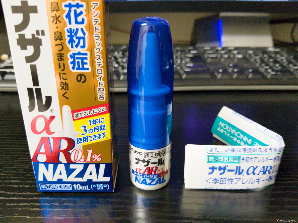症 鼻薬 花粉 点