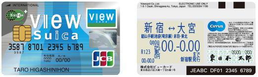 JR東日本の定期券をビューカード...