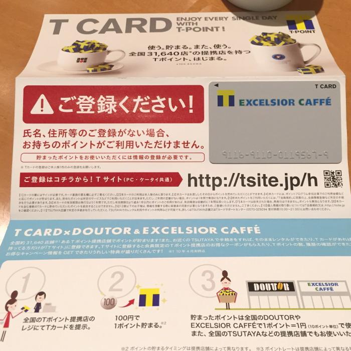 エクセルシオールで貰ったTポイントカードの写真