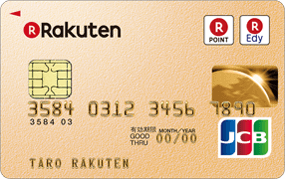 楽天ゴールドカードの券面画像