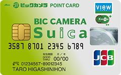 ビックカメラSuicaカードの券面画像