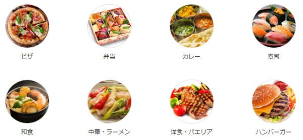 和食やカレー、中華など宅配の種類が豊富