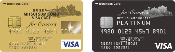 三井住友ビジネスカード for Ownersのゴールドとプラチナ