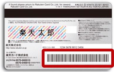 楽天カード裏面にこのバーコードがあればポイントカード内蔵