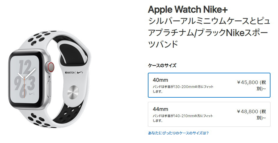 Apple公式での販売価格