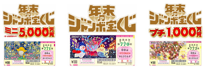 宝くじ公式サイトで買える年末ジャンボ宝くじ一覧