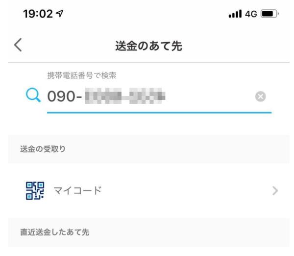 送金を希望する相手の電話番号を入力する画面