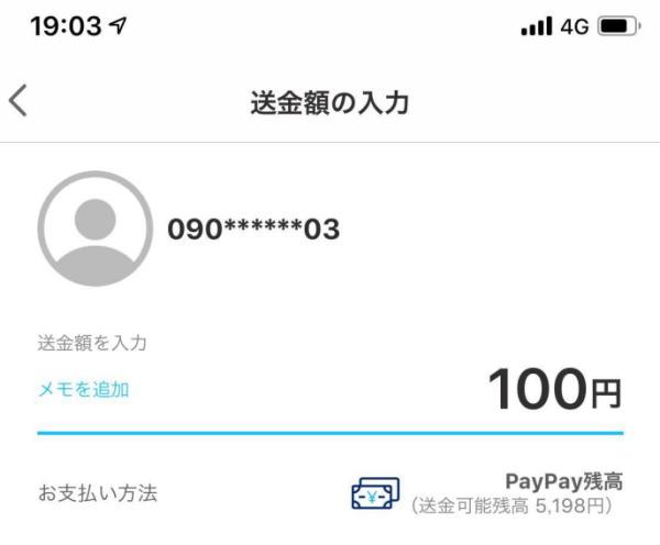 送金する金額を入力する画面(PayPay残高から送金)