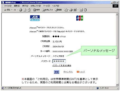 過去に登録したメッセージが表示されてれば本物の3Dセキュア画面