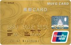 MUFGカード ゴールドで作れる銀聯カード