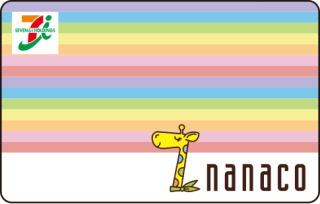 セブンイレブンでお得な電子マネー「nanaco」