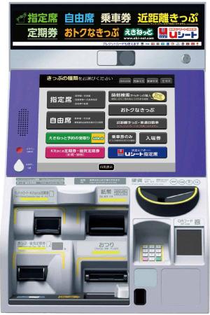 駅構内に紫色の指定席券売機があればカード払い可能