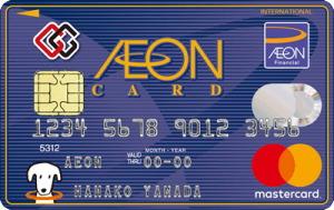 55歳以上の方を対象に発行されているイオンカード