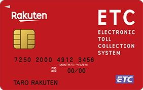楽天ETCカードの券面画像