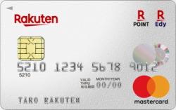 ダサいと言われている楽天カードの券面画像