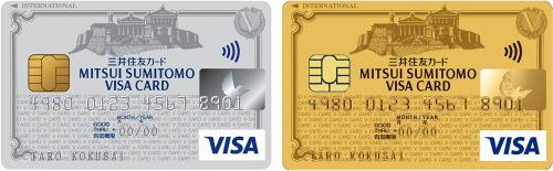 代表的なシルバーカードとゴールドカードの画像