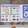 VISAカードとMastercardは、どちらが支払いで使えるお店が多いのかを解説