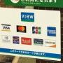 クレジットカード決済時にする署名サインは漢字のフルネームじゃなくてもOK