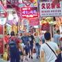 海外旅行や出張での出費を3%分安くする方法