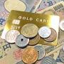 黄金に輝くゴールドカードをわかりやすく解説
