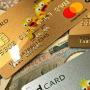 ポイント還元率の高い、お得なゴールドカードを紹介